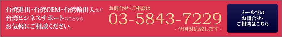 台湾進出・台湾OEM・台湾輸出入など台湾ビジネスサポートのことならお気軽にご相談ください。