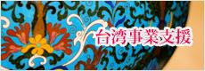 台湾事業支援