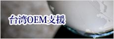 台湾OEM支援